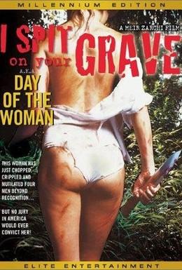 Постер фильма День женщины (1978)