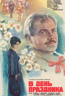 Постер фильма В день праздника (1978)