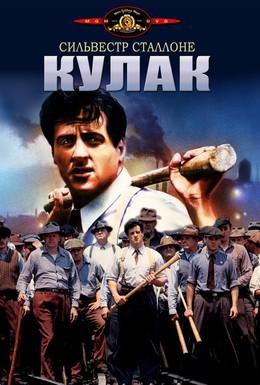 Постер фильма Кулак (1978)