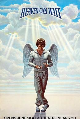 Постер фильма Небеса могут подождать (1978)