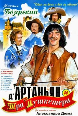 Постер фильма Д'Артаньян и три мушкетёра (1979)