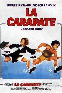Постер фильма Побег (1978)
