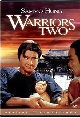 Постер фильма Воины вдвоём (1978)