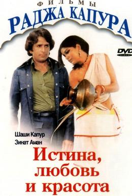 Постер фильма Истина, любовь и красота (1978)