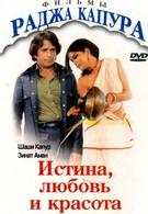 Истина, любовь и красота (1978)