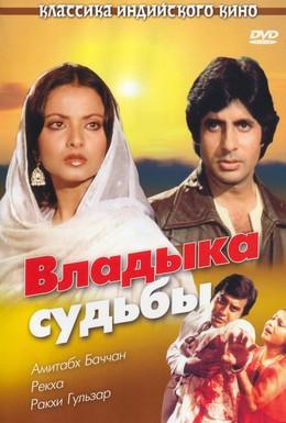 Постер фильма Владыка судьбы (1978)