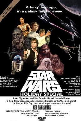 Постер фильма Звездные войны: Праздничный спецвыпуск (1978)