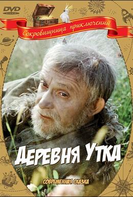 Постер фильма Деревня Утка (1976)
