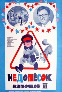 Постер фильма Недопесок Наполеон III (1978)