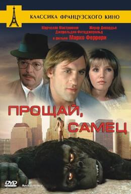 Постер фильма Прощай, самец (1978)