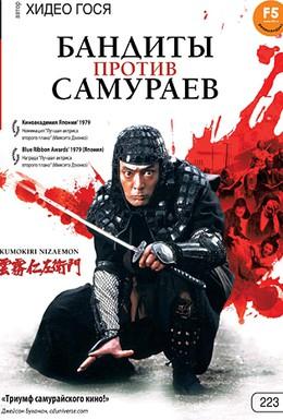 Постер фильма Бандиты против самураев (1978)