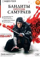 Бандиты против самураев (1978)