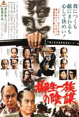 Постер фильма Самурай сёгуна (1978)