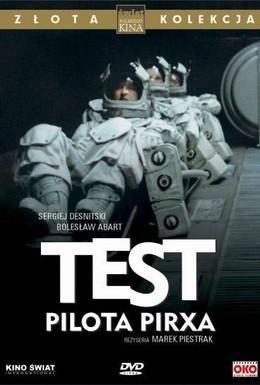 Постер фильма Дознание пилота Пиркса (1978)