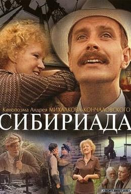 Постер фильма Сибириада (1978)