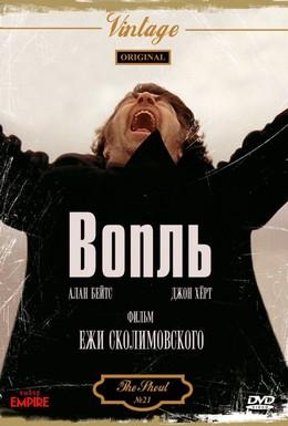 Постер фильма Вопль (1978)