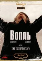 Вопль (1978)