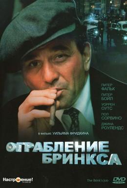 Постер фильма Ограбление Бринкса (1978)