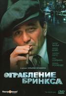 Ограбление Бринкса (1978)