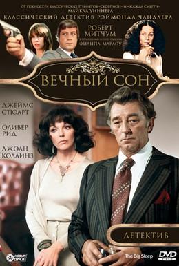 Постер фильма Вечный сон (1978)