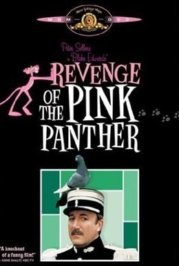Постер фильма Месть Розовой пантеры (1978)