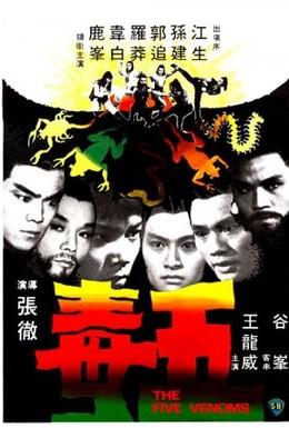 Постер фильма Пять злодеев (1978)