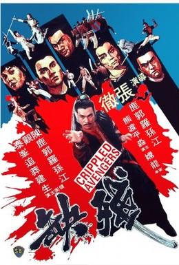 Постер фильма Хромые мстители (1978)
