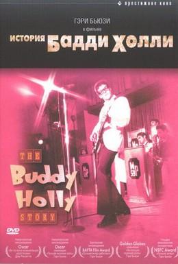 Постер фильма История Бадди Холли (1978)