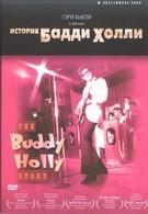 История Бадди Холли (1978)