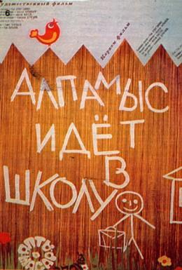 Постер фильма Алпамыс идёт в школу (1978)