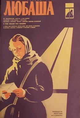 Постер фильма Любаша (1978)
