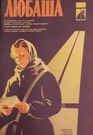 Любаша (1978)
