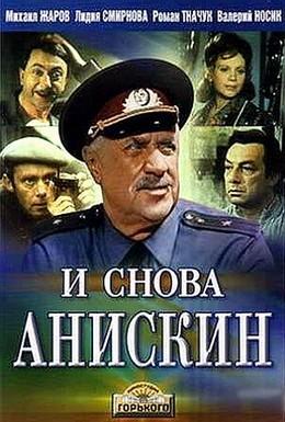 Постер фильма И снова Анискин (1977)