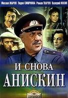 И снова Анискин (1977)