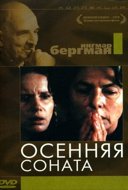 Постер фильма Осенняя соната (1978)
