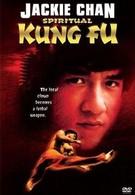 Астральное кунг-фу (1978)