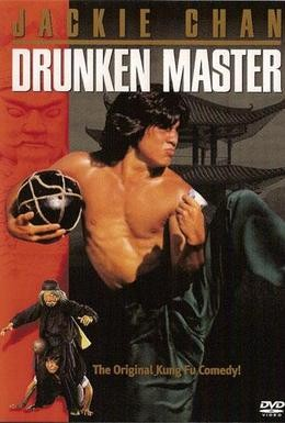 Постер фильма Пьяный мастер (1978)