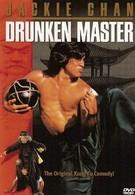 Пьяный мастер (1978)