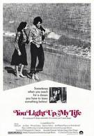 Ты осветила жизнь мою (1977)