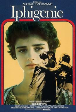 Постер фильма Ифигения (1977)