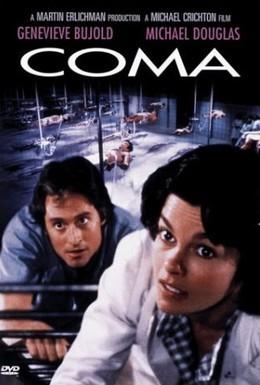 Постер фильма Кома (1978)