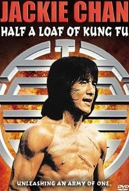 Постер фильма Немного кунг-фу (1978)