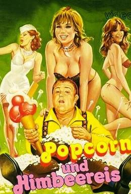 Постер фильма Воздушная кукуруза и малиновое мороженое (1978)