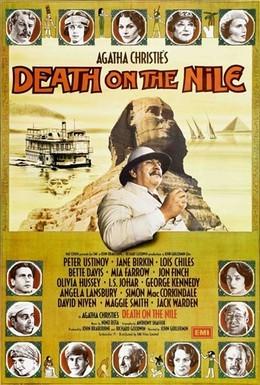 Постер фильма Смерть на Ниле (1978)