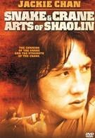Искусство Шаолиня – змея и журавль (1978)