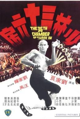 Постер фильма 36 ступеней Шаолиня (1978)