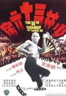 36 ступеней Шаолиня (1978)
