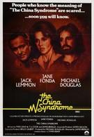Китайский синдром (1979)
