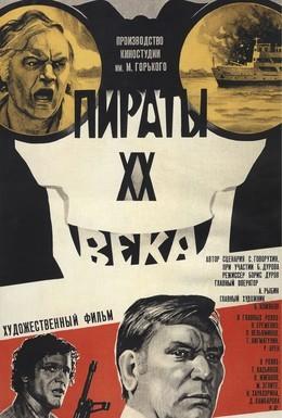 Постер фильма Пираты ХХ века (1979)