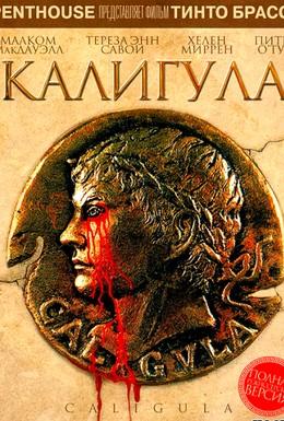 Постер фильма Калигула (1979)